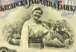 Woman Harvesting Grapes on 100 Lev 1951 Banknote from Bulgaria