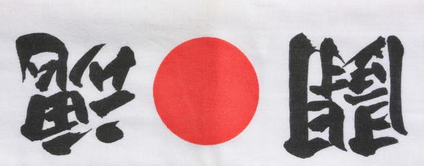 bandeau japonais