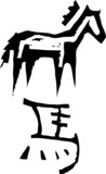 Primitive Chinese Zodiac Sign- Horse poster
