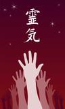Trying to reach harmony through Reiki poster