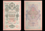 Old russian money - ten roubles poster