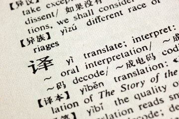 Translate written in Chinese in a Chinese-English dictionary