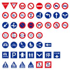 日本の交通標識一覧