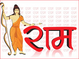 name background with lord rama poster