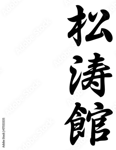 easy chinese writing Learn chinese characters with innovative chinese-english dictionary, stroke order animations, online chinese lessons and character writing worksheets.
