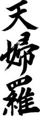 Japanese callligraphy Tempura