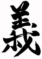 Gi Bushido Kanji
