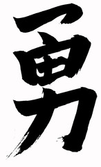 Yuu Kanji