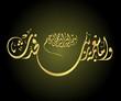 06_Arabic calligraphy