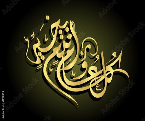 33_Arabic calligraphy