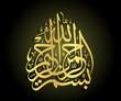 52_Arabic calligraphy