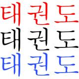 Fighting arts-TAEKWONDO HIEROGLYPH RED,BLUE,BLACK poster