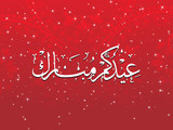 red floral, twinkle star background with islamic zoha poster