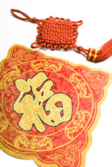 "Vector of Auspicious Symbol ""Fu"" and Chinese decorative knots"