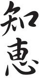 Kanji symbol for the word Wisdom poster