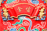 Chinese style paper burner in taoism temple poster