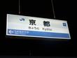 Panneau de train au Japon