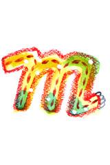 アルファベット小文字m