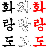 MARTIAL ARTS- HAPKIDO,.Korea. poster