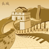 Fragment of famous Great Chinese Wall at sunset poster