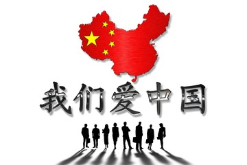 Chinese simplified: we love China, white background.