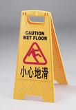 Caution signage poster