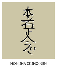 Reiki Symbol 1