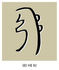 Reiki Symbol 5