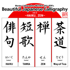 Kanji - Beautiful Japanese Calligraphy vol.3