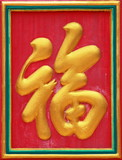 A gold Chinese word Fu make by molding. poster