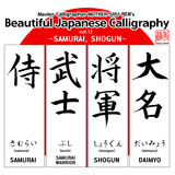 Kanji - Beautiful Japanese Calligraphy vol.12
