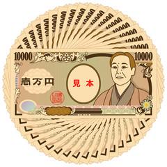 一万円 円