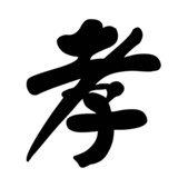 Chinese Calligraphy Obedience poster