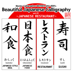 Kanji - Beautiful Japanese Calligraphy vol.25