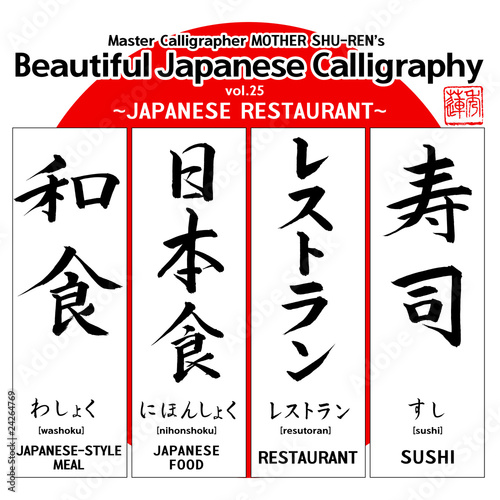 Kanji beautiful japanese calligraphy stock Japanese calligraphy online