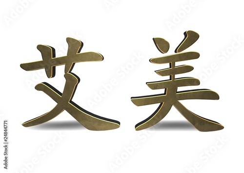 Emmy - Chinese Character Symbol isolated on white