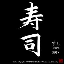 Kanji - vol.001_B Calligraphie japonaise - SUSHI