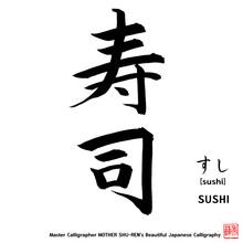Kanji - Japanische Kalligrafie vol.001_A - SUSHI