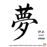Kanji - Japanese Calligraphy vol.003_A - DREAM