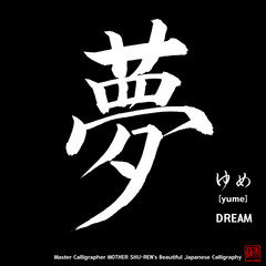 Kanji - Japanese Calligraphy vol.003_B - DREAM