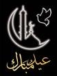 Religious eid background