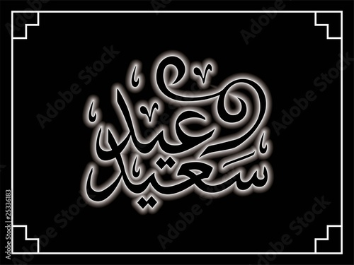 religious eid background design