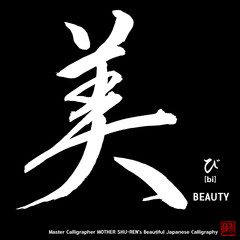Kanji - Japanese Calligraphy vol.008_B - BEAUTY