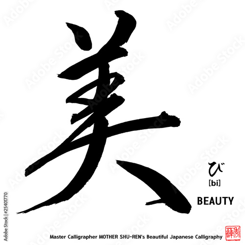 Quot kanji japanese calligraphy vol a beauty stock