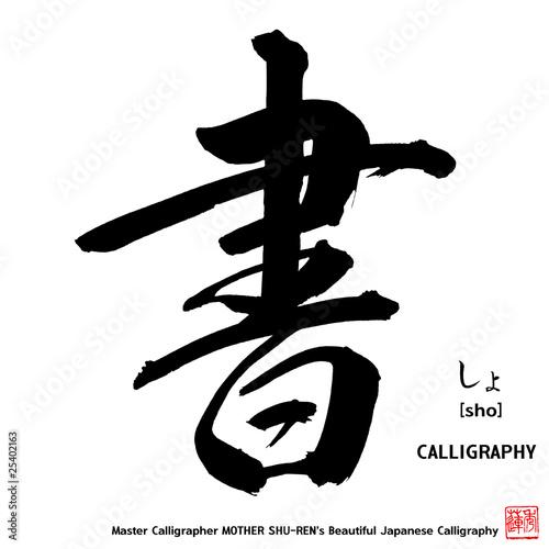 Kanji japanese calligraphy calligraphy Japanese calligraphy online