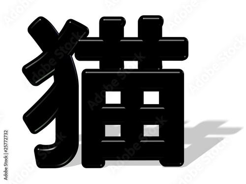 katze chinesisches symbol 3d stockfotos und lizenzfreie bilder auf bild 25772732. Black Bedroom Furniture Sets. Home Design Ideas