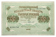 Old Soviet banknotes 1000 Ruble, 1917 year