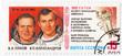 Постер, плакат: Russian astronaut Lyachov and Alexsandrov