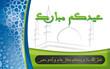 Aïd Moubarek - 04