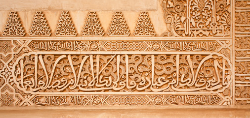 Alhambra Wall Inscriptions